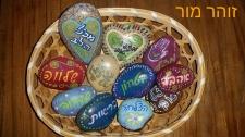 צלחת אבנים מזל טוב ומכל הלב