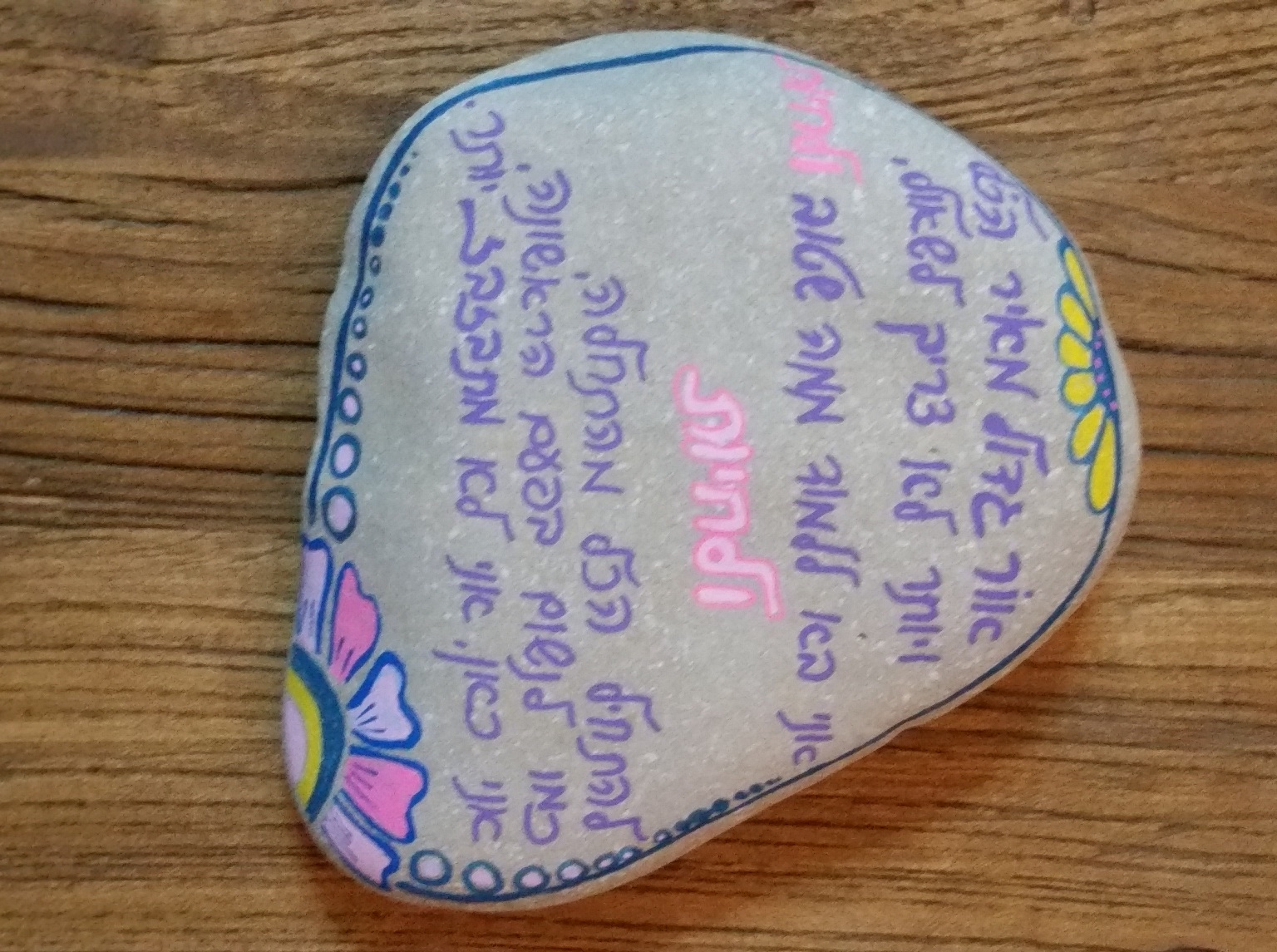 כיתוב על אבן - שיר או ברכה