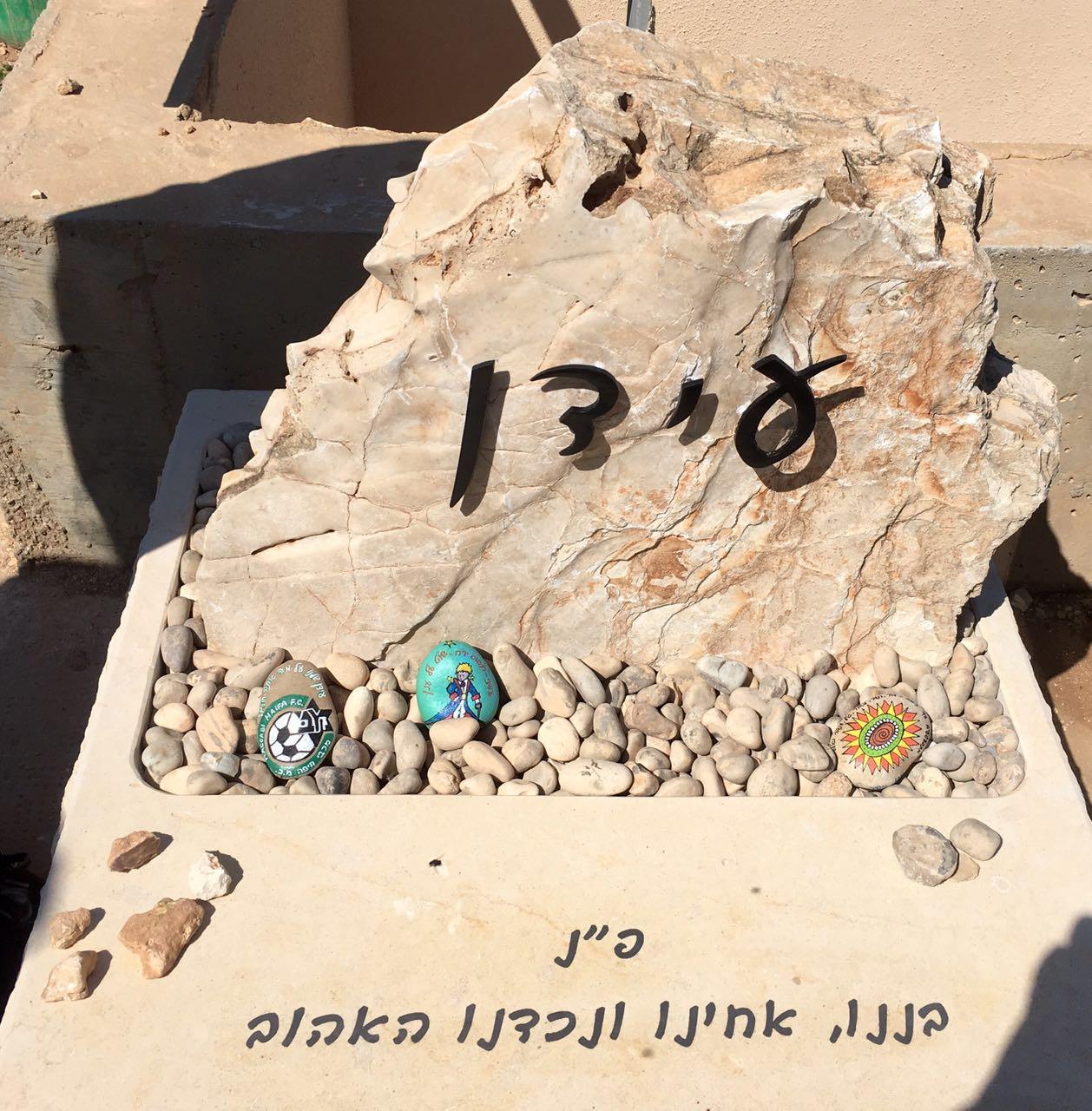 אבנים לפי הזמנה מיוחדת למצבה