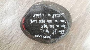 תפילת הכהנים על אבן בזלת