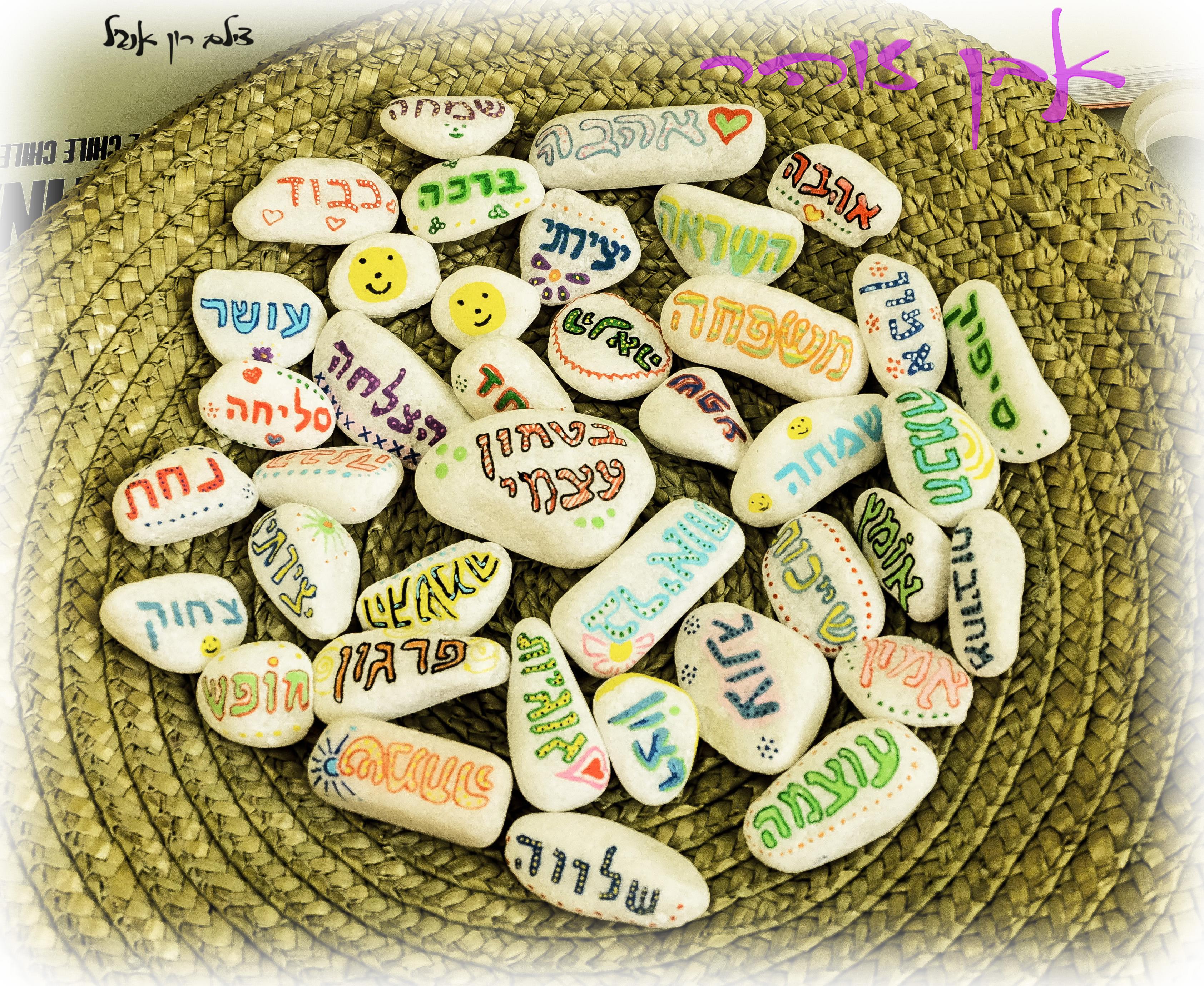 מילים על אבנים