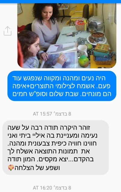 סדנת אבני זוהר להורים וילדים