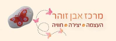 לוגו זוהר מור