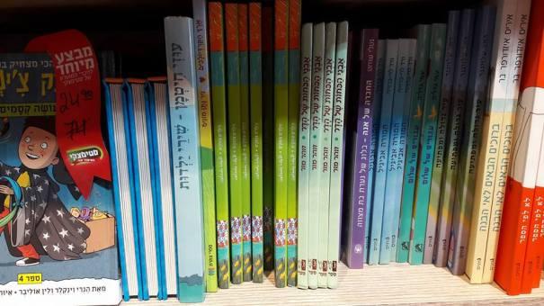 ספרים על המדף בסטימצקי 3.2018