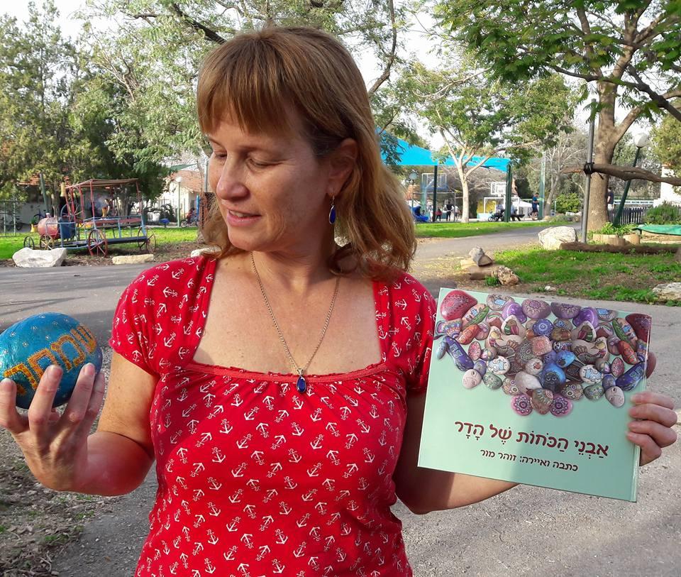 תמונת זוהר עם ספר הילדים ואבן שמחה.jpgרוחב